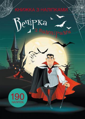 """Книга """"Книжка з наліпками. Вечірка з вампірами"""" F00021599"""