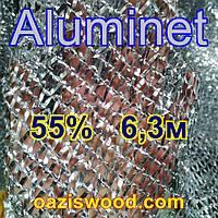 Алюминет Aluminet фольгированная сетка энергосберегающая светоотражающая 6,3м 55% зеркальная