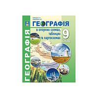 9 клас | Географія в опорних схемах та картосхемах | Кобернік С.Г., Коваленко Р.Р.