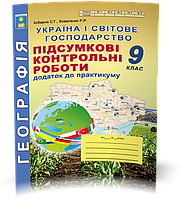 9 клас | Географія. Україна і світове господарство. Підсумкові контрольні роботи | Кобернік С.Г.,Коваленко Р.Р