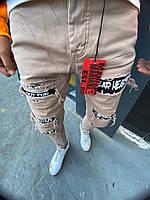 Стильные мужские летние джинсы рваные Mariano бежевые