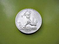 ОРИГИНАЛ 50 копеек 1924 г. ПЛ ПОЛТИННИК Серебро, фото 1