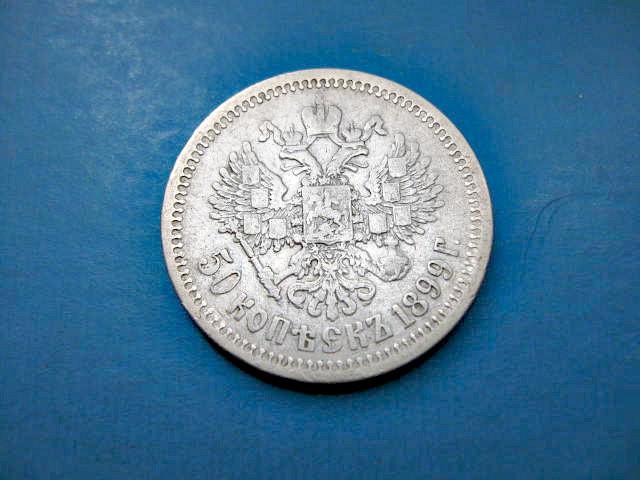 Коллекционная МОНЕТА 50 копеек 1899 г. (АГ) Николай II