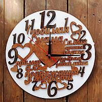 Часы настенные круглые, оригинальные часы, часы маме