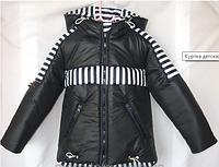 Куртка для мальчика осень-зима на 3-9лет (104 - 128см)
