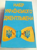 Набір українського джентльмена