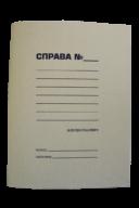 """Папка-скоросшиватель """"СПРАВА"""", А4, картон 0,35 мм"""