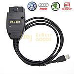 Автосканер для диагностики авто VCDS Vag-Com 20.4.1 HEX+CAN