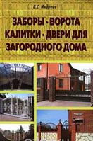 Заборы, ворота, калитки, двери для загородного дома, 978-5-94832-349-7 (топ 1000)