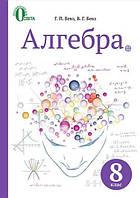 Підручник Алгебра 8 клас Нова програма Авт: Бевз Г. Бевз В. Вид-во: Освіта