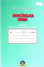 Зошит для контрольних робіт Українська мова 8 клас Нова програма Авт: Авраменко О. Вид-во: Грамота