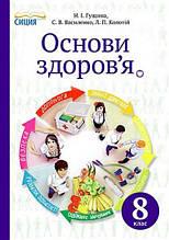 Підручник Основи здоров'я 8 клас Нова програма Авт: Гущина Н. Василенко С. Колотій Л. Вид-во: Сиция
