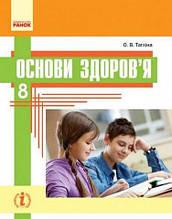 Підручник Основи здоров'я 8 клас Нова програма Авт: Тагліна О. Вид-во: Ранок