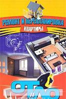 Ремонт и перепланировка квартиры, 978-5-699-22356-5, 978-985-513-240-1, 9789855132401 (топ 1000)
