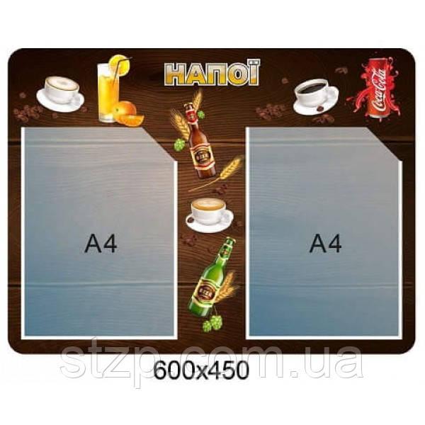 Стенд меню напитков