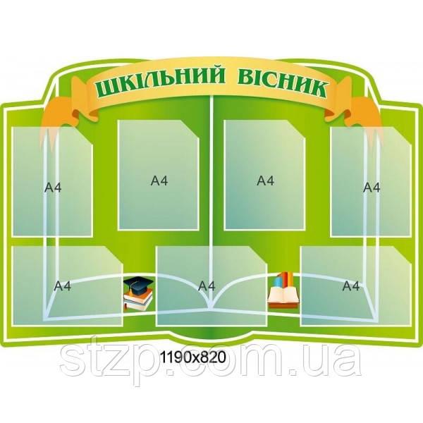 Стенд школьные новости в зеленом оттенке