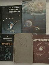 Томілін Небо Землі. Нариси Левітан Е. П. Астрономія. Навч. допомога