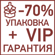 VIP ГАРАНТИЯ и УПАКОВКА