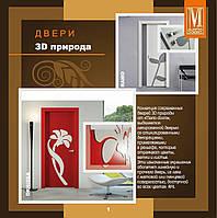 Двері міжкімнатні з масиву дерева (сосна, шпонована дубом), доставка по Україні