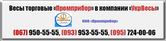 Купить весы торговые Промприбор Украина