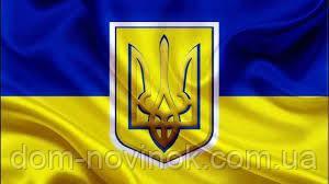 Флаг Украины , прапор України , с гербом , габардин , 144 /94 см .
