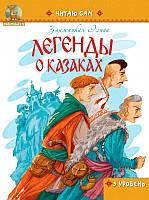 """Детская книжка """"Легенды о казаках"""" рус"""
