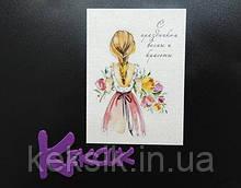 Бирка С праздником весны и красоты