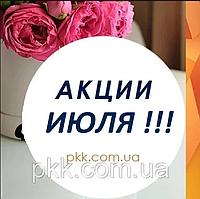 АКЦИИ ИЮЛЯ!