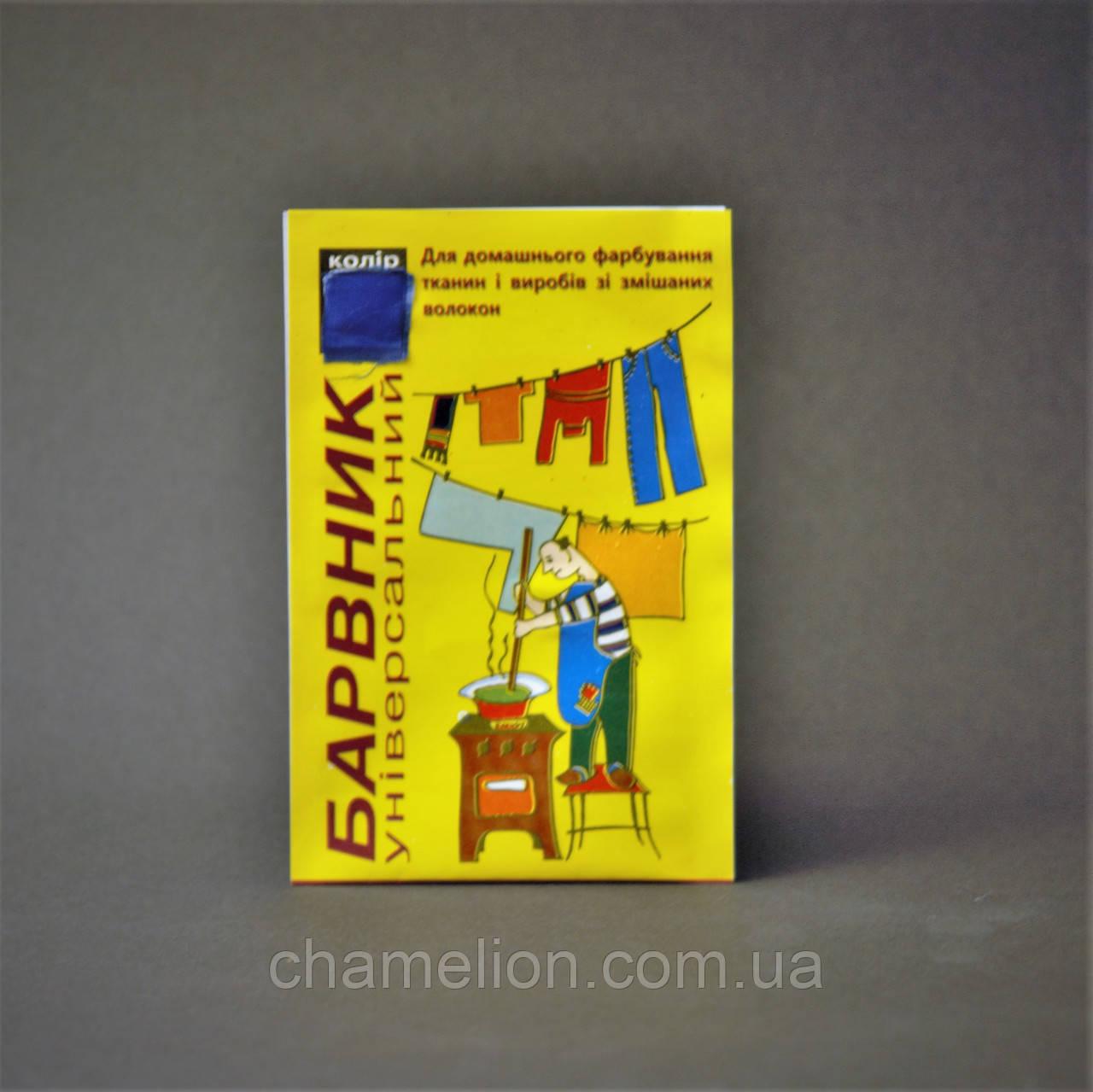Синій аніліновий барвник для тканини (Синий анилиновый краситель для ткани)