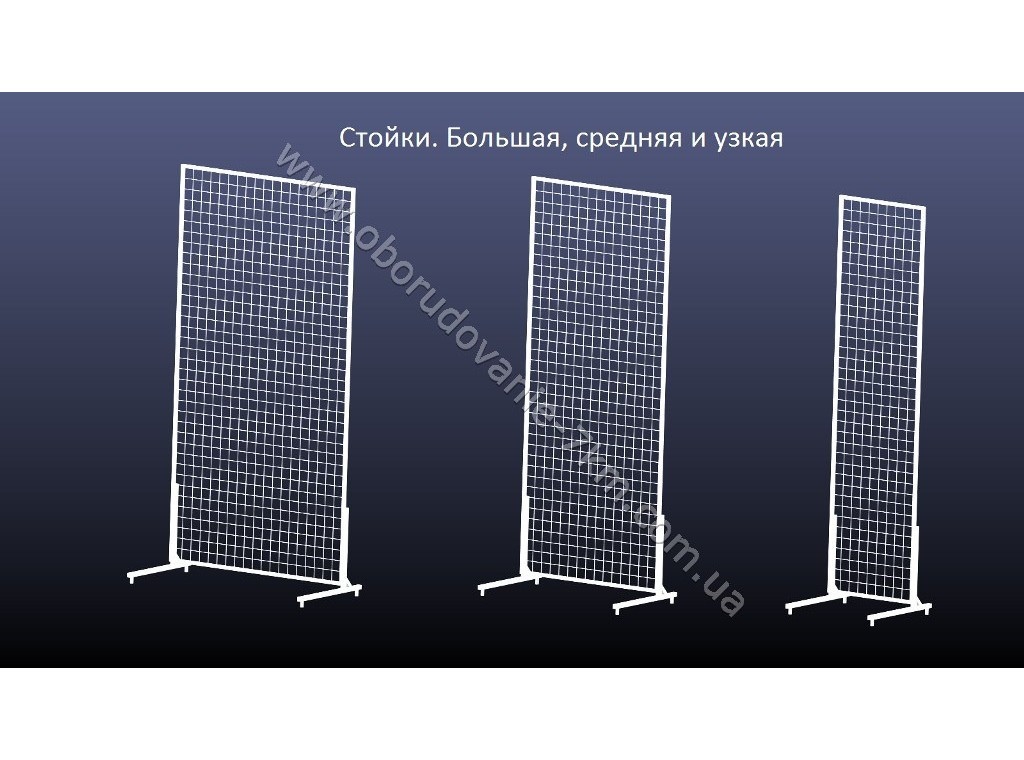 Стойки сетка в раме на ножках 1,50х0,80 м, ячейка 50/50 мм