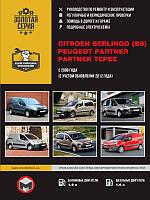 Книга Peugeot Partner, Citroen Berlingo с 2008 Руководство по эксплуатации, техобслуживанию, ремонту
