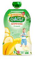 """Пюре Яблоко-Банан 200г в мягкой упаковке, от 6 мес., ТМ""""Маленькое счастье"""""""