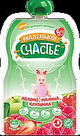 """Пюре Яблоко, малина, клубника 90г в мягкой упаковке, от 6 мес., ТМ""""Маленькое счастье"""""""