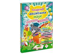 Академія дошкільних наук. Для дітей 3-4 років