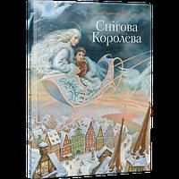Книга Снігова королева. Ганс Християн Андерсен.