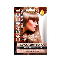 ФИТОкосметик Маска для тонких волос Organic Oil Professional Экстремальный объем, 30мл