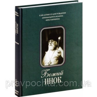 Божий инок. К 100-летию со дня рождения архимандрита Иоанна (Крестьянкина)