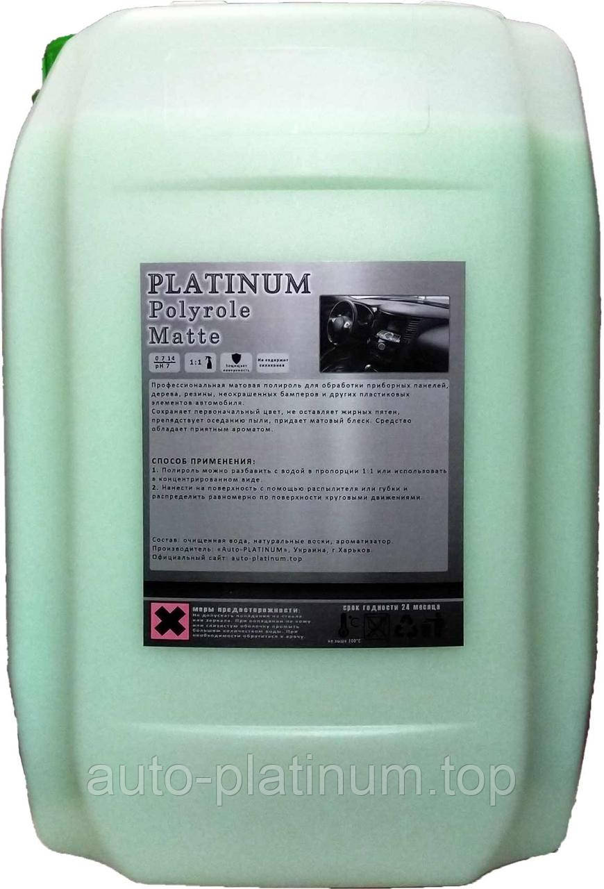 Полироль для пластика Platinum Polyrole Matte 10 л