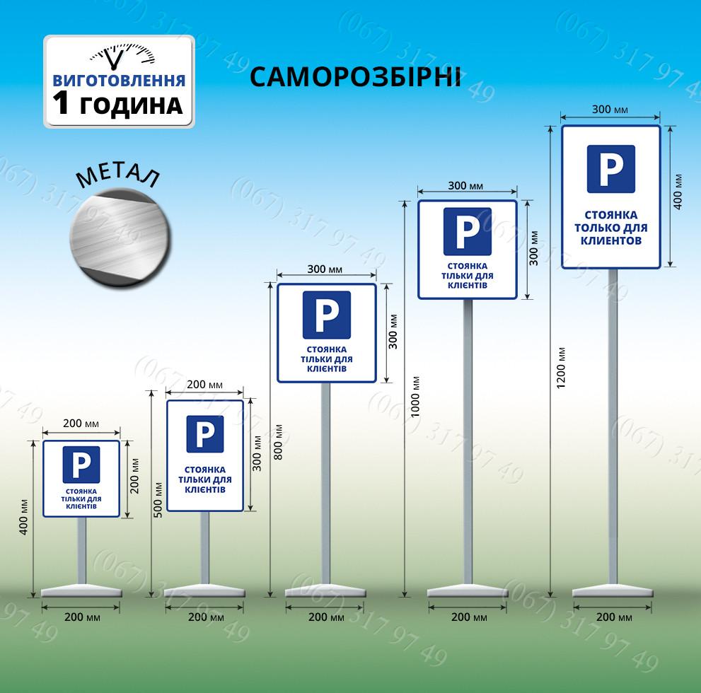 tablichka_parkovka_02_1.jpg