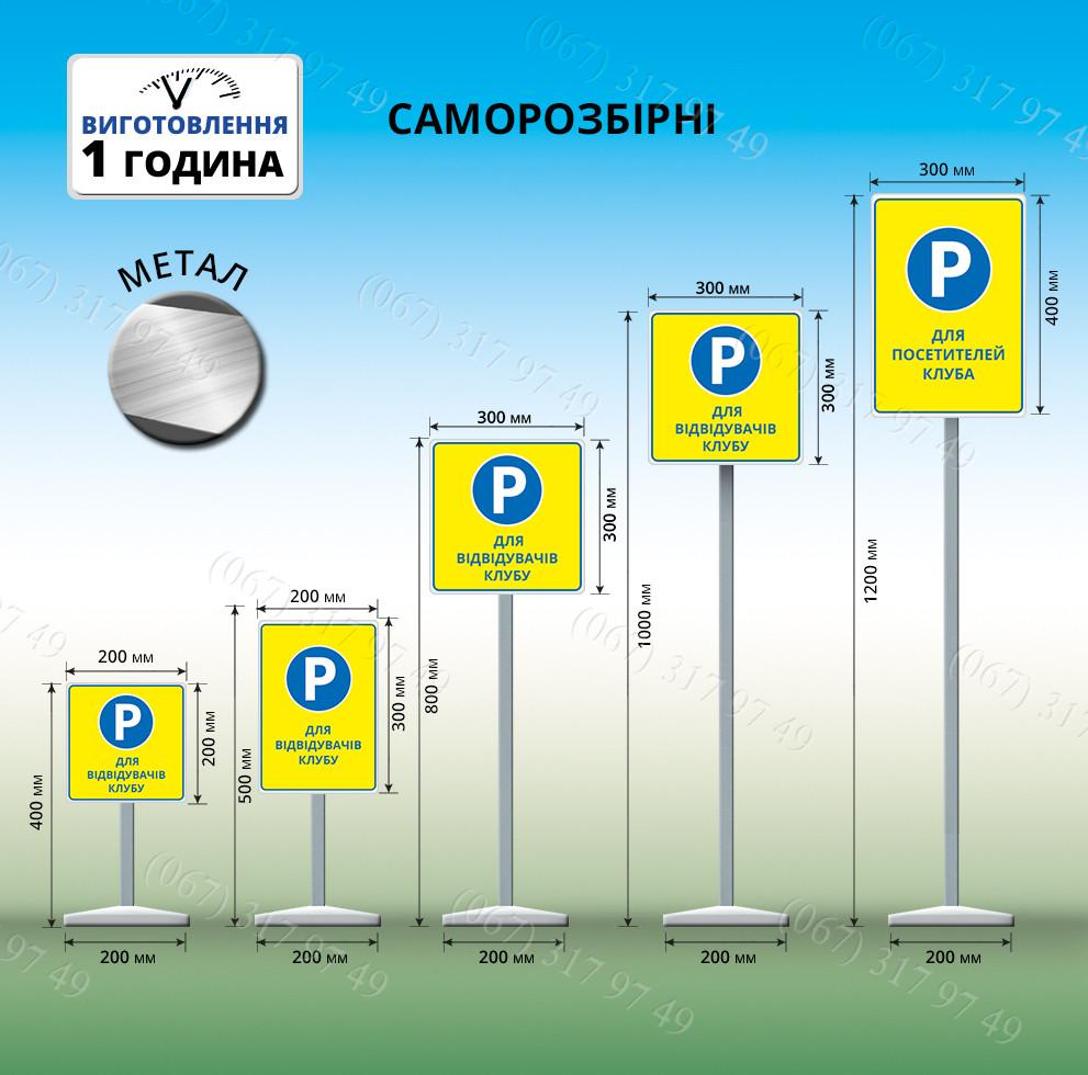 tablichka_parkovka_11.jpg