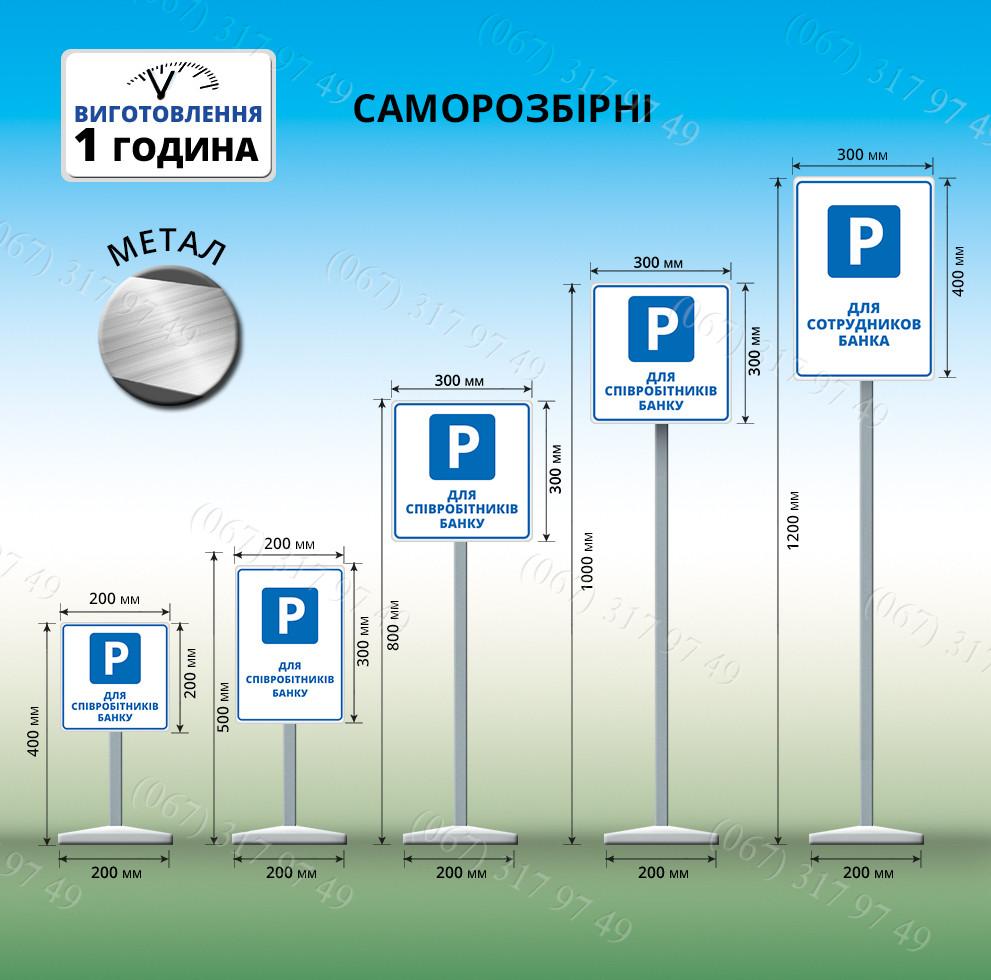 tablichka_parkovka_09.jpg