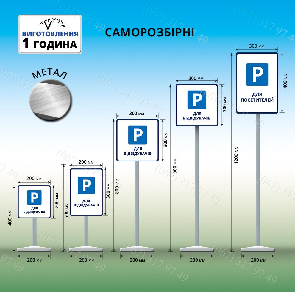 tablichka_parkovka_08.jpg