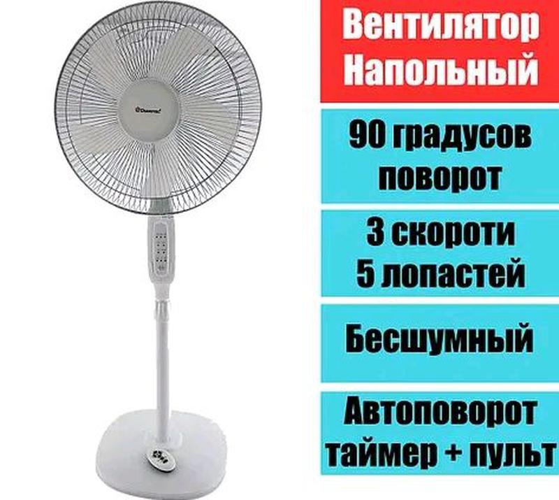 Вентилятор підлоговий з пультом і таймером Domotec 40Вт 3 режиму