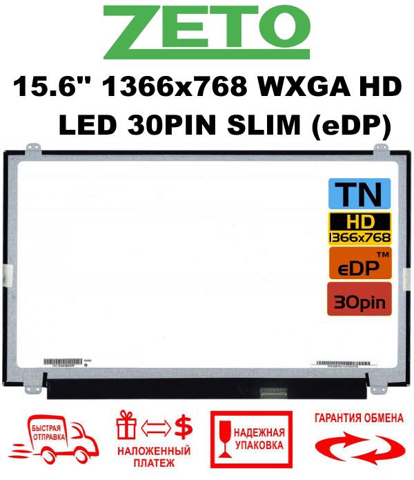 Экран (матрица) для Lenovo IDEAPAD 300-15IBR, 300-15ISK