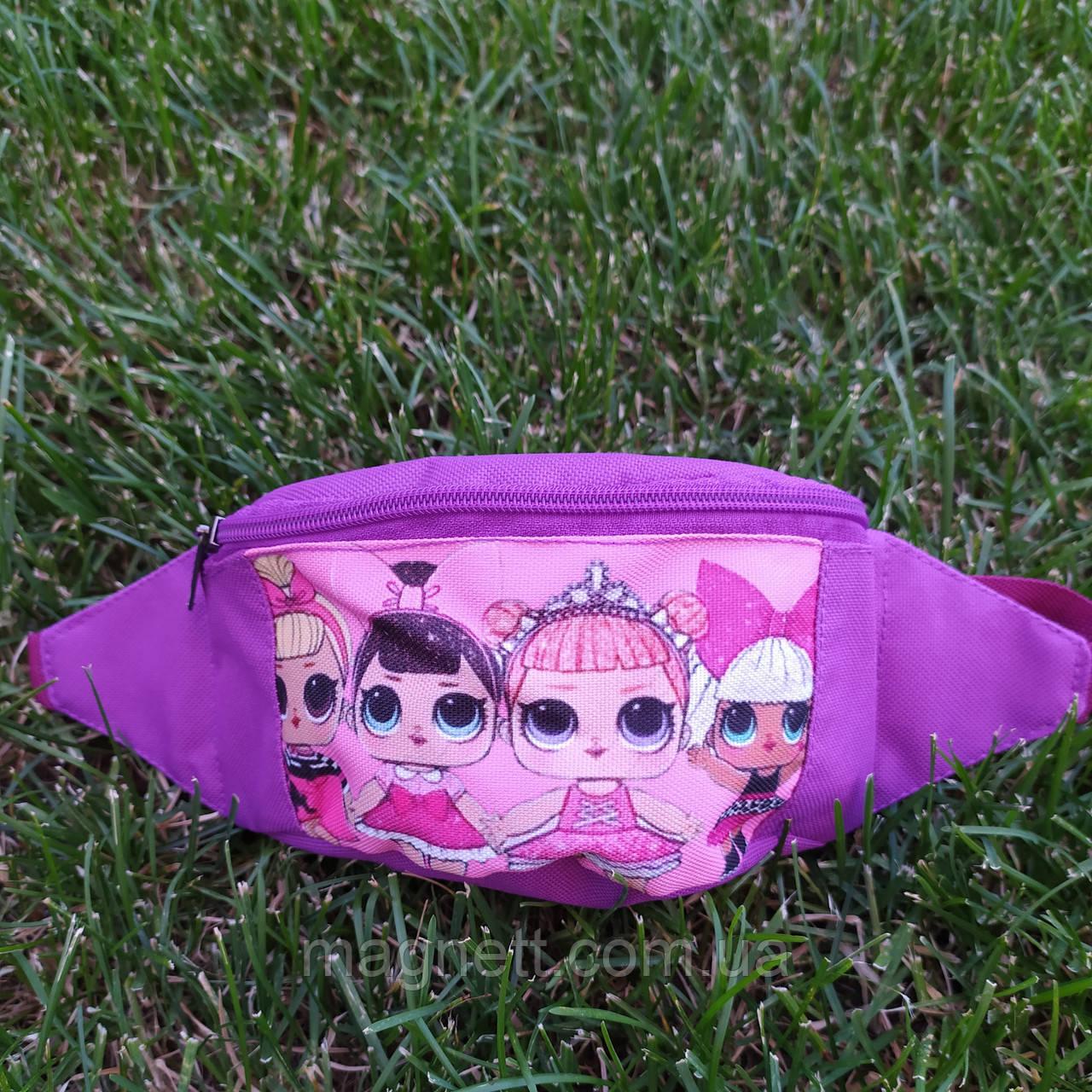 Дитяча поясна сумка бананка для дівчаток Лол 4 ляльки <>
