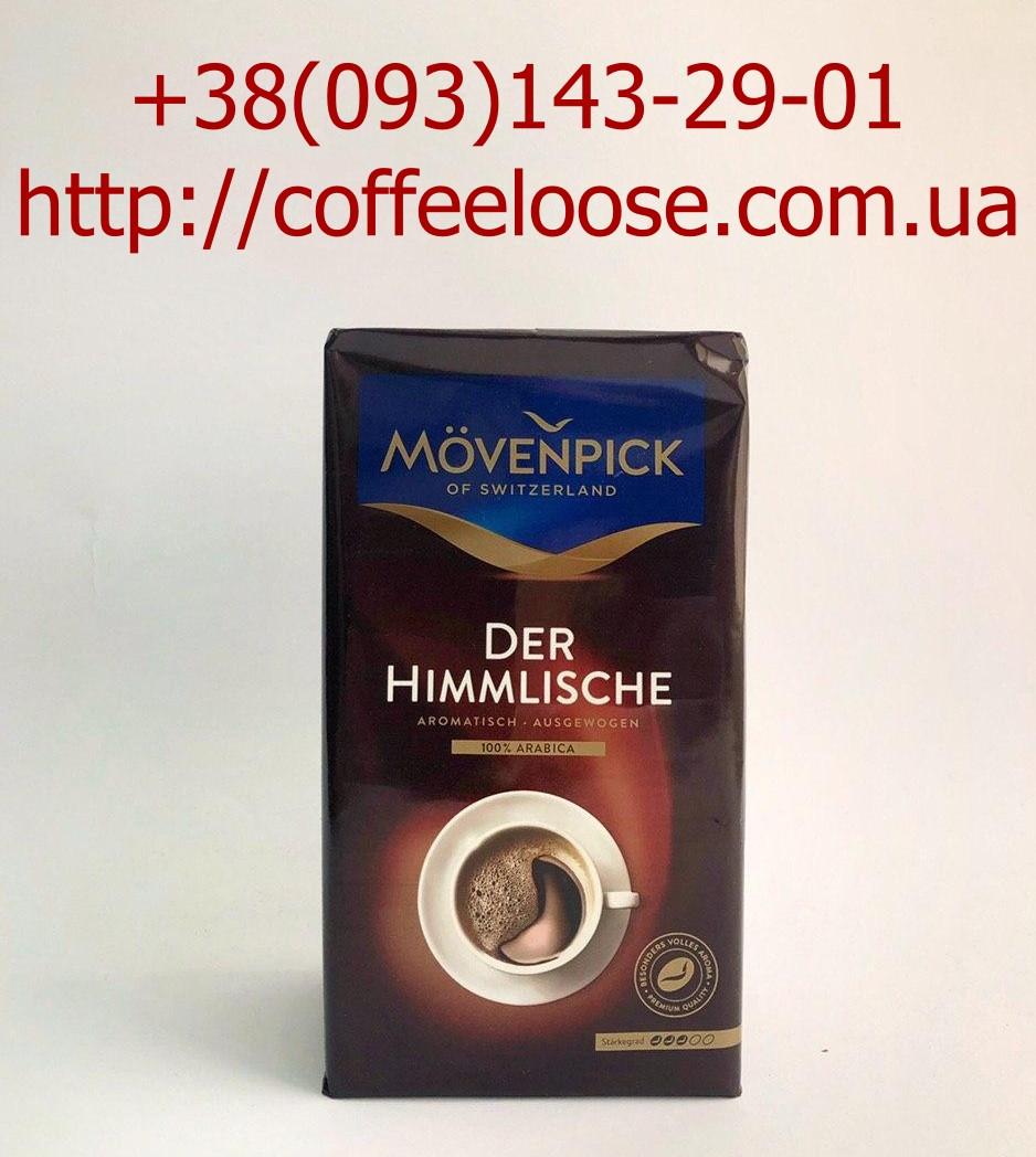 Кофе Movenpick Der Himmlische молотый 500 гр, Мовенпик Дирхем Лиш кофе молотый 0,5кг.Цена в розницу договорная