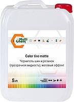 Чернитель шин и резинок (прозрачная жидкость), матовый эффект Color tire matte 5 л