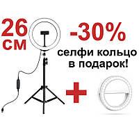 Кольцевая светодиодная LED лампа на штативе 2м RING для блогера, селфи кольцо, фотографа, визажиста D 26 см