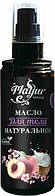 Натуральна олія для тіла Mayur 120 мл