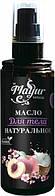 Натуральное масло для тела Mayur 120 мл